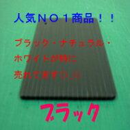 プラダンシート910X910【ブラック】20枚セット