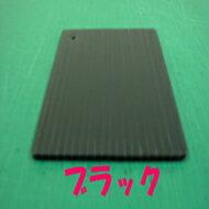 プラダンシート910X910〈ブラック〉