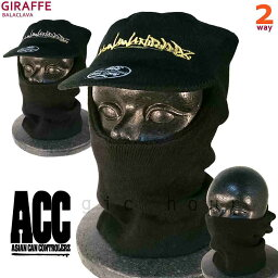 バラクラバ つば付 目出し帽 スノーボード フェイスマスク フードウォーマー ネックウォーマー ACC エーシーシー 防寒 無地 黒 自転車 バイク サバゲー GIRAFFE