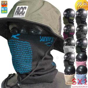 送料無料 送料無料 フェイスマスク メンズ レディース UV ネックウォーマー サニーソース 速乾 防塵 花粉症 バイク サバゲー 釣り スノーボード スキー SX1