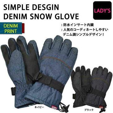 スノーボード グローブ レディース スノーグローブ デニム プリント 防水インナー内臓 スノー スキー スノボ 防寒 手袋 LOVS JN-20