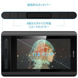 XP-PenArtist1211.6インチ液晶ペンタブレット創造性を無限に広げよう!