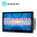 (TBE100) XTRONS 10.1インチ 8コア Android10.0 ROM32GB+RAM2...