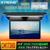 (CM173HD)XTRONS最新17.3インチ大画面フリップダウンモニター16:9FHD1920x1080解像度超薄HDMI対応1080Pビデオ対応外部入力ドア連動水平開閉130度USB・SD一年保証付き