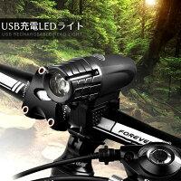 自転車ライトLED明るいUSB充電式ヘッドライト防水軽量ヘッドライトハンディライト懐中電灯サイクルライトゆうメール送料無料K150