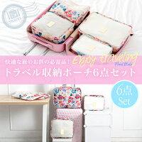 ポーチ6点セットスーツケースをスッキリ整理花柄お洒落可愛い旅行トラベルバッグインバッグY500