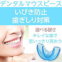デンタルマウスピースマウスピース噛み合わせ歯ぎしりいびき防止グッズ予防歯列矯正歯並び矯正ゆうメール送料無料