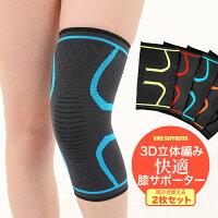 ニーリフレクター膝サポーター2枚セットひざ薄型運動用スポーツ用品3D立体編みスポーツグッズゆうメール送料無料Y250