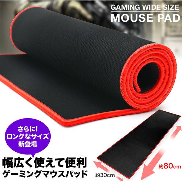 マウスパッド光学式大判大型800mm×300mmゲーミングレーザー式ゲーミングマウスパッド防水撥水無地キーボードマットPK2