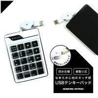 シリコンテンキーUSBテンキーボード巻取り式防水軽量持ち運びに最適薄型設計テンキーボードテンキーおしゃれY100
