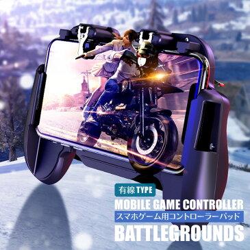 荒野行動 PUBGMobile 冷却ファン搭載 コントローラー スマホ用ゲームパッド スマホ用 ゲームコントローラー iphone/Android対応 最新 K250