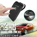 自動車用ハンズフリー ハンズフリーキット 車載 Bluetooth5.0...