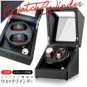 ワインディングマシーン ウォッチワインダー 腕時計用ケース 父の日ギフトに 自動巻き 2本巻 インテリア おしゃれ収納ケース コレクションケース SG