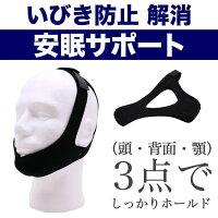 いびき防止グッズ顎固定サポート安眠サポート無呼吸症候群フェイスサポート快眠口呼吸ゆうメール料無料
