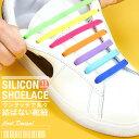 靴ひも 結ばない 靴紐 シューレース ほどけない ゴム 伸縮 シリコン スニーカー 紐 ヒモ おしゃれ 日本郵便送料無料