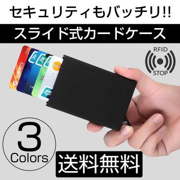 カードケース 薄型 スリム スキミング防止 FRid磁気防止 定期入れ パスケース ICOCA suica ゆうメール送料無料