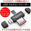 SD カードリーダー USB 変換 メモリーカードリーダーMicroSD OTG android アンドロイド スマホ タブレット 送料無料 T50-23の商品画像