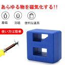 マグネタイザー 磁気化 着磁 消磁 ドライバー ネジ DIY 磁力 道具 工具 大工 金具取付 日本郵便送料無料K100-90