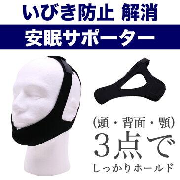 いびき防止 グッズ サポーター 顎固定サポーター 安眠サポーター 無呼吸 症候群 フェイスサポーター 快眠 矯正 CPAP 治療 口呼吸 ゆうメール料無料Y50