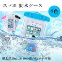 防水ケース 水に浮く スマホ 防水 携帯 ケース 防水カバー...