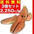 シューキーパー 木製 3個セット メンズ シューツリー レッドシダー シューキーパー 靴 消臭 【予約:4月21日入荷後配送開始】