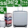 スーツケース キャリーケース キャリーバッグ 36L 4輪 機内持込み 軽量 アルミフレーム TSAロック搭載 SSサイズ 2泊 旅行用鞄 【予約:3月31日入荷後順次発送】