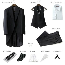 ★モーニングレンタルセットフォーマル日本製結婚式披露宴おしゃれDORMEUILドーメルレンタル