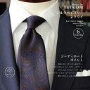 ネクタイ シルク ペイズリー 4colors オリジナル ブランド おしゃれ 日本製 ビジネス 定番 プレゼント