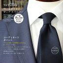 ネクタイ ブランド ウール おしゃれ エルメネジルド ゼニア Ermenegildo Zegnaトラベラー3colors 高級 日本製 長め ビジネス プレゼント・・・