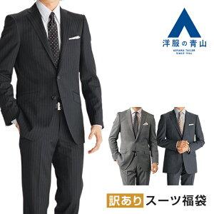 訳あり(秋冬) アウトレット スーツ福袋 YA1〜K10 スーツ メンズ メンズスーツ ビジネススーツ ビジネス 背広 スーツ
