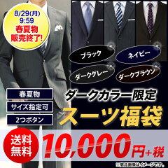 [送料無料]ブランドスーツが届けばさらにお得!ダークカラー限定☆春夏物アウトレット スーツ 福…
