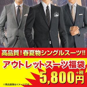 アウトレットスーツ シングル ビジネス アウトレット