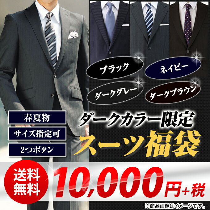 cbce56e1febecf [送料無料]春夏物スタンダードスーツ福袋 洋服の青山 【メンズ スーツ