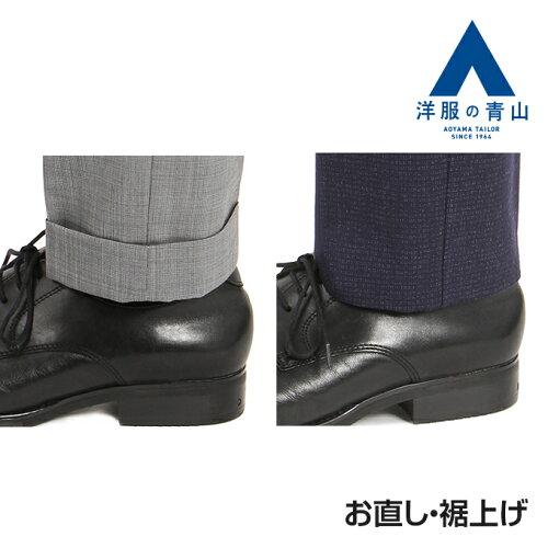 d728f516fd099a Rakuten: スーツ スラックス 裾上げ (パンツ1本分)かかと補強 すそあげ シングル・ダブルご指定 洋服の青山: 700 JPY: Free  Shipping