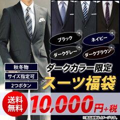 【送料無料】アウトレットスーツセール【スーツ/メンズ/メンズスーツ/ビジネススーツ/シングル/...