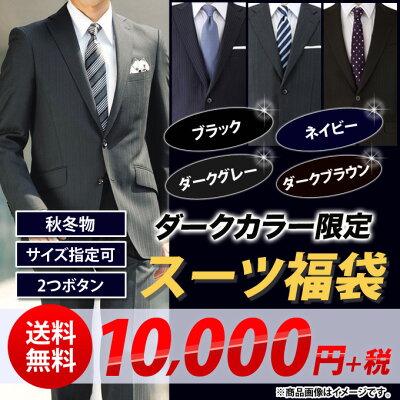 [送料無料]ブランドスーツが届けばさらにお得!ダークカラー限定☆秋冬物アウトレット スーツ 福…