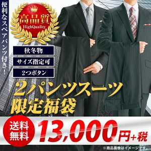 アウトレット ビジネス ツーパンツスーツ
