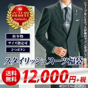 スタイリッシュスーツ アウトレット シルエット ビジネス