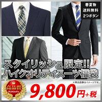 高級仕立て春夏物スーツスタイリッシュ限定ハイクォリティスーツ福袋