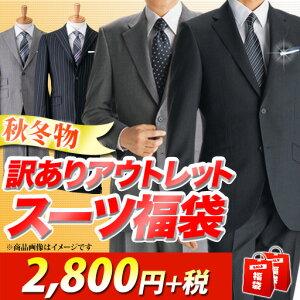 アウトレットスーツ アウトレット ビジネス