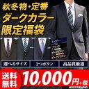 【1,000円OFFクーポン配布中】洋服の青山 秋冬 ダークカラー限定...