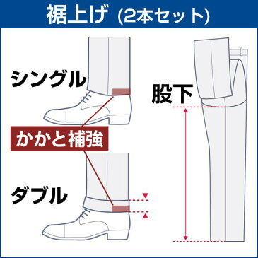 ツーパンツスーツ メンズ スラックス 裾上げ (パンツ2本分)かかと補強 すそあげ シングル・ダブルご指定 洋服の青山