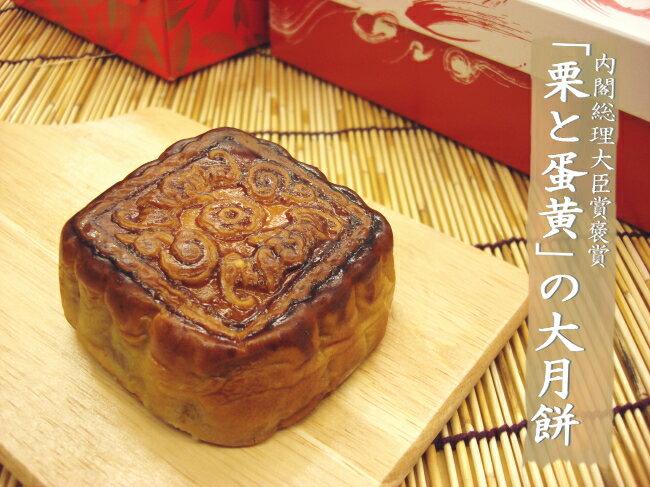 中華菓子, 月餅 4()RCP