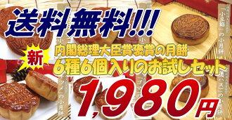 總理獎 '月餅 6 件' 這裡在橫濱的紀念品和禮品的神奈川指定的甜點完美的選 !
