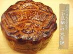 【内閣総理大臣賞褒賞の豆沙大月餅】シンプルな小豆餡の月餅です自家製のこしあんを包み込み香ばしく焼き上げました【RCP】