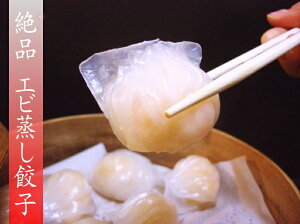 リピート率9割超の絶品エビ蒸し餃子(ハーカオ)化学調味料を使用せず素材のうまみを引き出しまし...