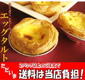 本当に美味しいエッグタルトが6個1,050円さらに2パック以上のご注文で赤字覚悟の送料当店負担+...