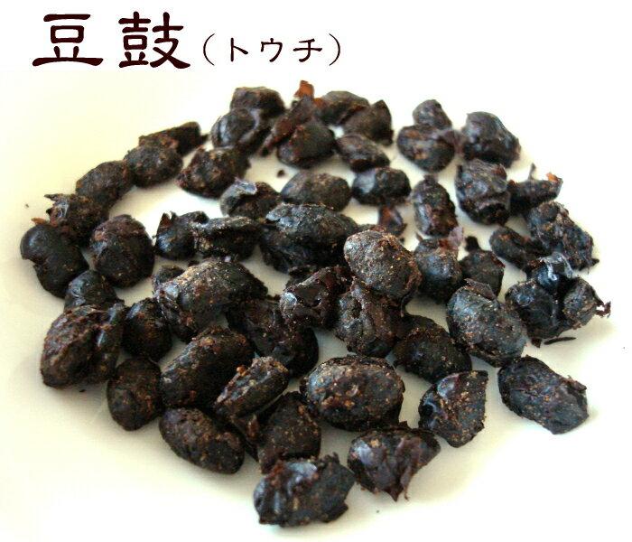 豆鼓(トウチ)250g黒大豆を発酵させたトウチが新登場♪【おうち中華】【RCP】