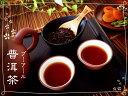 【送料無料】プーアル茶100g入り が、なんとポッキリ500...