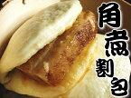 「12個入り」角煮割包(カーパオ)鹿児島県産の銘柄豚を使用した東坡肉(トンポーロー:豚の角煮)がとろっとろ!!それをほわほわの割包ではさみました♪【RCP】